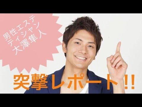 男性エステティシャン 隼人を突撃レポート!!