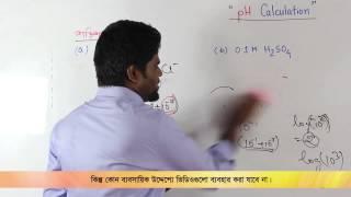 09. pH Calculation Part 01 | OnnoRokom Pathshala