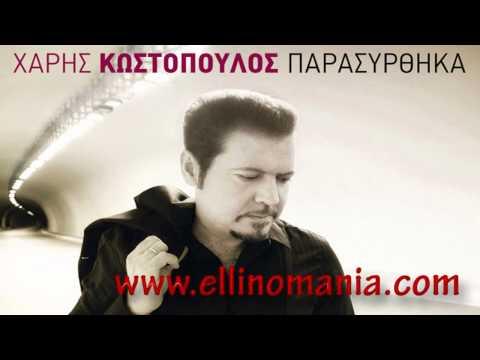 Xaris Kostopoulos - Ti Sou Vriskw (New Song 2011/2012)