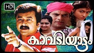 House Full - Malayalam Comedy Full Movie -  Kavadiyattam [Official HD]