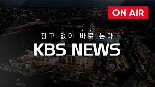 "[LIVE] KBS 뉴스광장 2019년 6월 21일(금)- ""北 안보·발전 돕겠다""…""인내심 유지할 것"""