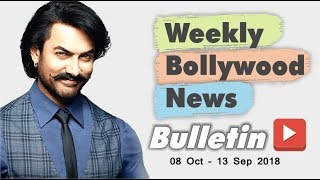 Bollywood Weekend Hindi News | 08-13 October 2018 | Bollywood Latest News and Gossips