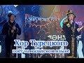 Хор Турецкого поёт на казахском день шахтера Сатпаев mp3