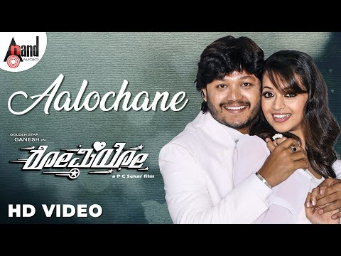 Aalochane - official Video Romeo Feat. Golden Star Ganesh And Bhavana video
