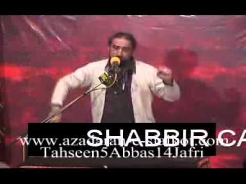 Bibi Sughra (s.a) Ka Alwida Krna Musafir E Karbala Ko By  Allama Ghazanfar Abbas Tonsvi video
