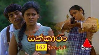 Sakkaran   සක්කාරං - Episode 167   Sirasa TV
