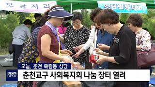 춘천교구 사회복지회 나눔장터 열려