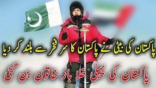 First Pakistani Astronaut Lady | پاکستان کی پہلی خلا باز خاتون بن گئی