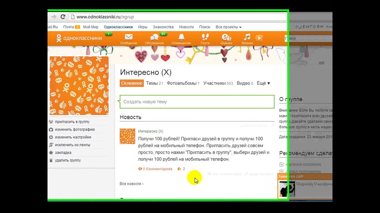 Что такое ОКи в Одноклассниках? 72
