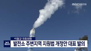 투/이철규 의원, 발전소주변 지원법 개정 발의