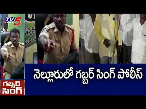 నెల్లూరులో గబ్బర్ సింగ్ ఎస్సై | SI Venkataramana Over Action In Nellore | TV5 News