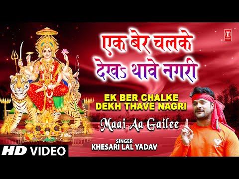 Ek Ber Chalke Dekh Thave Nagri Khesari Lal Yadav Bhojpuri Devi Bhajans [full Song] Maai Aa Gailee video