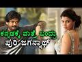 Puri Jagannath Back To Kannada | Filmibeat Kannada