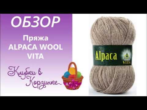 Alpaca Wool VITA Обзор пряжи Вязание. #KVK
