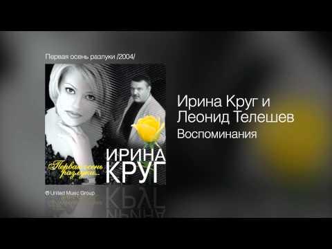 Ирина Круг и Леонид Телешев - Воспоминания - Первая осень разлуки /2004/