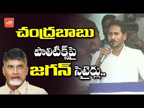 YS Jagan Comments on Chandrababu Politics | AP Elections 2019 | YCP | TDP | YOYO TV Channel