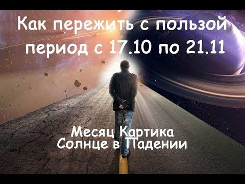 Готовимся! Важнейший месяц года с 19.10 по 21.11. для каждого знака.