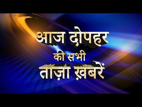 Mid day news | आज दोपहर की सभी ताज़ा ख़बरें | fatafat news | aaj ka samachar | hindi news |  news 24.