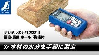 78636/デジタル水分計  木材用  最高・最低ホールド機能付
