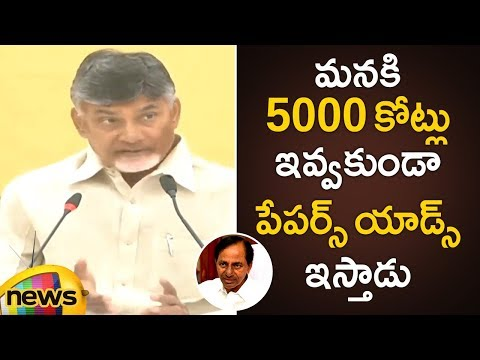 Chandrababu Naidu Serious Comments KCR Paper Ads in Andhra Pradesh | AP CM Chandrababu Speech