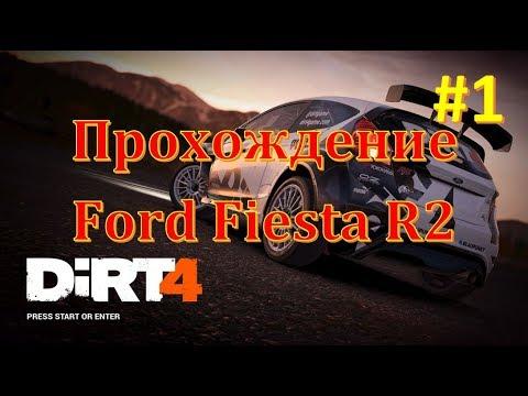 Dirt 4 прохождение на русском часть 1 на Ford Fiesta R2