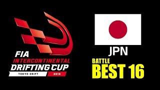 Official 2018 Fia Idc 3 4 Battle Run Top16  Jpn
