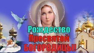 Поздравляю с Рождеством Пресвятой Богородицы — 21 сентября 2018