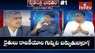 Debate on Political Parties Assurances and Schemes For Farmers | Swatantra Bharatam #1 | hmtv