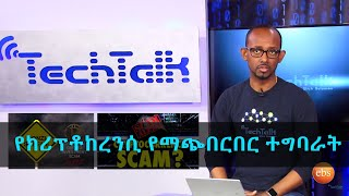 TechTalk With Solomon S14 Ep3 - የክሪፕቶከረንሲ የማጭበርበር ተግባራት | Cryptocurrency Scams