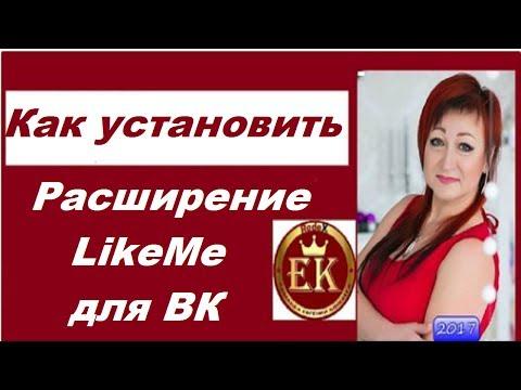 Евгения Коневега -Как установить расширение LikeMe