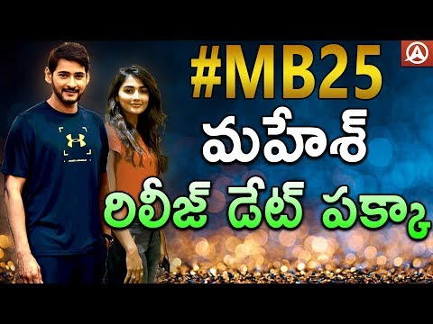 Mahesh Babu 25th Movie #SSMB25 Release Date Fixed l Namaste Telugu