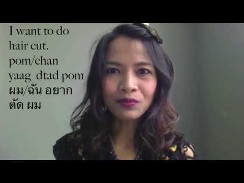 87- Learn Thai Language with MTL School in Bangkok : Hair cut vocabulary