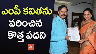 Telangana MP Kavitha Elects as Telangana Bodybuilding Association As State President |YOYO TV