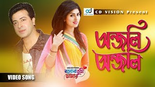 Onjoli Onjoli Deho | Bolona Tumi Amr (2016) | Full HD Movie Song | Shakib | Shokh | CD Vision
