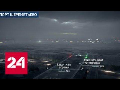 В аэропорту Шереметьево начали тестировать подземную дорогу между терминалами - Россия 24
