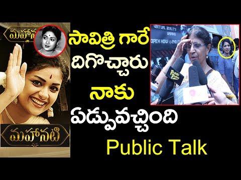 Mahanati Movie Superb Public Talk | Keerthy Suresh | Samantha | Vijay Devarakonda #9RosesMedia