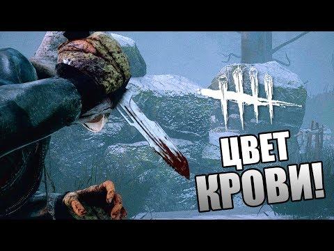 Dead by Daylight ► ЦВЕТ КРОВИ!