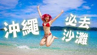 【必去沖繩沙灘's】推薦!|KisaBBB Travel