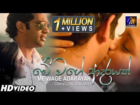 Me Wage Adarayak | Me Wage Adarayak Movie Song - Chitral Chity Somapala - MEntertainments