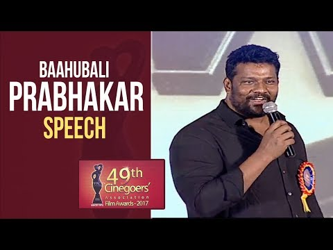 Baahubali Prabhakar Speech @ Cinegoer 49th Film Awards | TFPC