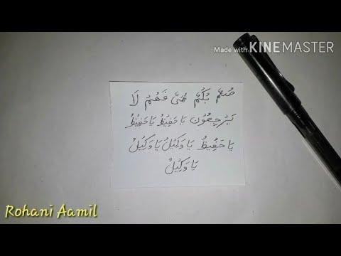 Tamam Ibn Adam Ki Zuban Bandi Ka Amal || Urdue || Rohani Aamil