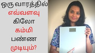 How many kilos can you lose per week | Realistic weight loss goals per week | Tips in Tamil