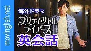 プリティ・リトル・ライアーズ シーズン2 第15話