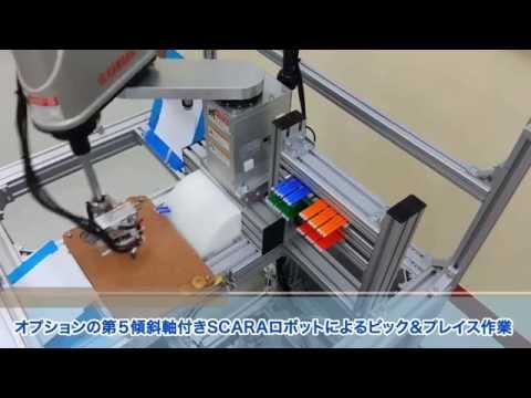 【ベント軸付きスカラロボット】 ピック&プレイス (ヤマハ発動機)