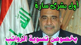 أول بشرى سارة يطلقها رئيس مجلس الوزراء عادل عبد المهدي بخصوص تسوية الراوتب