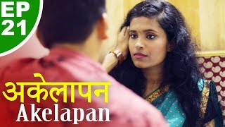 Download Song अकेलापन - Akelapan - Episode 21 - Play Digital Originals Free StafaMp3
