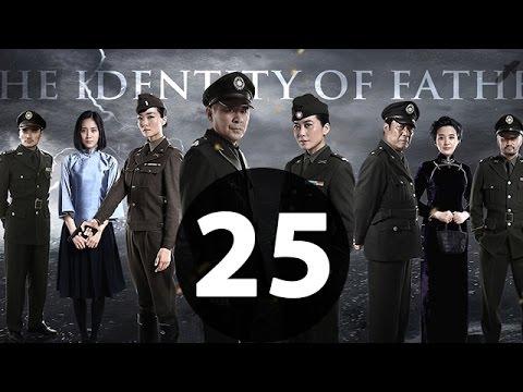 父亲的身份 第25集【未删减 40集 1080P版】|(陈建斌、俞飞鸿、冯恩鹤领衔主)2016 最好看的谍战戏 没有之一
