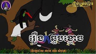រឿងព្រេងខ្មែរ-រឿងឆ្មបខ្មោច|Khmer Legend,Ghost story