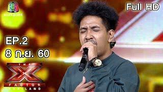The X Factor Thailand | EP.2 | 8 ก.ย. 60 Full HD
