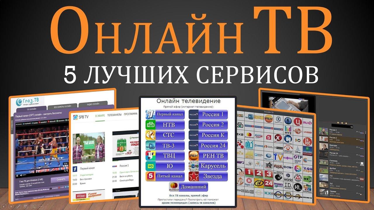 Онлайн телевидение онлайн